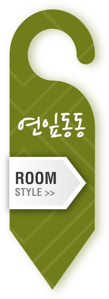 room style 연잎동동